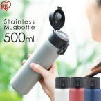 水筒 おしゃれ マグボトル 直飲み 保冷 保温 軽量 ステンレス ケータイボトル ワンタッチ SB-O500 全4色 アイリスオーヤマ
