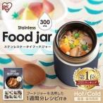 スープジャー 保温弁当 フードジャー 保温 お弁当 ランチ ステンレスケータイフードジャー SFJ-300 全4色 アイリスオーヤマ