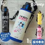 水筒 子供 子ども用 かわいい 直飲み ステンレス キャラクターステンレスケータイボトルダイレクトボトル DB-1000D ミッキー ミニー プー アイリスオーヤマ