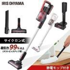 掃除機 コードレス アイリスオーヤマ コードレス掃除機 吸引力 安い サイクロン スティッククリーナー 軽量 モップスタンド付き IC-SLDCP10-R IC-SLDCP10-N