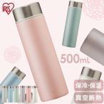 ステンレスケータイボトル 水筒 おしゃれ フラワーカラー アイリスオーヤマ SBF-S500