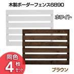 木製ボーダーフェンス6890 4枚セット