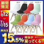 (在庫処分大特価!)ジェネリック家具 イームズチェア チェア おしゃれ 椅子 いす シェルチェア キッズ 木脚 PP-902-1