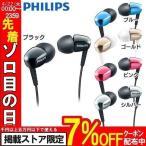 PHILIPS インナーイヤーヘッドフォン SHE3900 オンキョー&パイオニア(B)