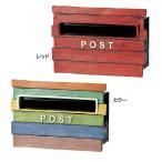 ショッピングデコ カスタマイズポストセット ウッド SCZ-1612-CL・SCZ-1612-RD セトクラフト 郵便ポスト 郵便受け 郵便受けポスト ポスト 屋外用 家庭用 メールボックス