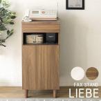 話台 FAX台 ルーター収納 ファックス台 幅40 チェスト 北欧 IR-FX001LIEBE