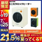 ミニセラミックヒーター 300W TS-300 電気ヒーター コンパクト TEKNOS テクノス ホット