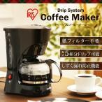 ショッピングコーヒー コーヒーメーカー  CMK-650-B アイリスオーヤマ ドリップ おしゃれ 本体 コーヒーマシン コーヒードリッパー コーヒーサーバー