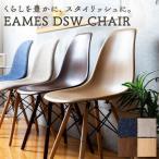 ダイニングチェア 椅子 イス イームズチェア 木目 おしゃれ  チェア モダン デザイン インテリア オフィス WEC‐82 (D)