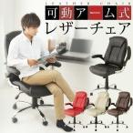 レザーチェア  HLC-0805 リクライニングチェアー リクライニングチェア 椅子 イス オフィス オフィスチェア