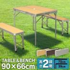 折りたたみ テーブル 防災 アウトドア ベンチセット 4人用 キャンプ 防水 机 椅子 バーベキュー ATB-H001 折りたたみ 簡単(あすつく)