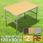 レジャーテーブル アルミ テーブル 折りたたみ アウトドアテーブル おしゃれ アウトドア BBQ バーベキュー 野外 2段階高さ調節 軽量 ATB-H002