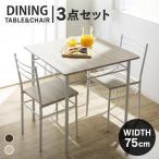 ダイニングテーブルセット 3点セット テーブル チェア  リフレ 2人掛け 2人用 北欧 木製 シンプル ダイニングセット キッチン 新生活応援 DSP-75 弘益