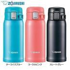 象印 水筒 ステンレスボトル ZOJIRUSHI おしゃれ 保温 保冷 真空 ステンレスマグ 0.36L SM-SC36 ターコイズブルー・コーラルピンク・スレートグレー