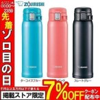 象印 水筒 ステンレスボトル ZOJIRUSHI おしゃれ 保温 保冷 真空 ステンレスマグ 0.48L SM-SC48 ターコイズブルー・コーラルピンク・スレートグレー