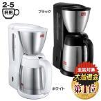 コーヒーメーカー ドリップ式 ノアブラック 5杯用 SKT54-1-B メリタジャパン