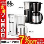 ドリップ式コーヒーメーカー オルフィブラック 5杯用 SKT52-1-B メリタジャパン ドリップ おしゃれ 本体 コーヒーマシン コーヒードリッパー コーヒーサーバー