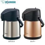 象印(ZOJIRUSHI)ステンレスエアーポット(2.2L) SR-CC22 ステンレス・カッパー