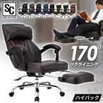 オフィスチェア リクライニング ハイバックメッシュ レザー オフィス チェア 椅子 いす おしゃれ H-8800L