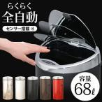 ゴミ箱 センサー付 ペール 全自動ペール 68L ごみばこ くず入れ 屑入れ リビング 縦型 おしゃれな