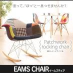 ロッキングチェア イームズ パッチワーク DN-1002D 椅子 北欧風 ジェネリック リプロダクト eames 木脚 一人掛け