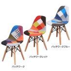 ショッピングパッチワーク ジェネリック家具 イームズチェア チェア おしゃれ 椅子 いす キッズチェア イームズ パッチワーク PP-902-1