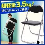 折りたたみパイプ椅子 イス 椅子 折り畳み 軽量 軽い 会議 ミーティングチェア