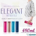 象印 水筒 ステンレスボトル ZOJIRUSHI おしゃれ 保温 保冷 真空 ステンレスマグ 0.48L SM-LA48