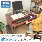 アイリスオーヤマ  省スペースPCデスク パソコンデスク