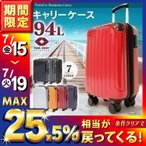 出張や旅行にちょうどいい容量94Lのスーツケース