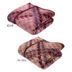 西川ブランド わた入り衿付き合わせ毛布 シングル 西川ブランド 140×200cm 幾何柄 SN2820