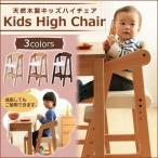 ベビーチェア ハイチェア 椅子 木製 おしゃれ キッズチェア いす 赤ちゃん 安全 こども 子供 キッズ チェア ハイタイプ 食事 (D)