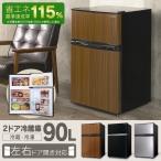 ショッピング冷蔵庫 冷蔵庫 2ドア 小型冷蔵庫 2ドア冷凍冷蔵庫90L/WR-2090SL・BK・WD S-cubism (B)