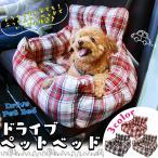 ドライブペットベッド ペットベッド 座席 車 ペット用品 ドライブ ドライブベッド(D)