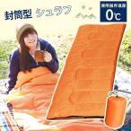 寝袋 シュラフ コンパクト 防災 洗える 枕付き 軽量 車中泊 マミー型 封筒型 キャンプ 登山 -10度 収納袋付 M180-75 E200 (あすつく)