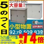 ショッピング小型 小型物置 物置 収納庫 収納 屋外収納 物置き 倉庫 AD-0983C (代引不可)(TD)