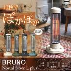 BRUNO カーボンファンヒーターNostal L plus BOE038-GRG イデアインターナショナル ストーブ おしゃれ ヒーター おすすめ 暖房 電気(D)(B)