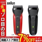 ブラウン メンズシェーバー シリーズ3 300s-R・300s-B ひげそり 電動 髭 カミソリ おすすめ 男性 (D)