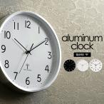 時計 壁掛け おしゃれ 北欧 静音 アンティーク モダン 掛け時計 おしゃれ アルミ掛け時計28cm (D)