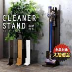 クリーナースタンド 掃除機スタンド おしゃれ 収納 コードレス コードレスクリーナー クリーナー スタンド 掃除機立て 掃除機収納 (D)