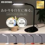 デスクライト LED LEDデスクライト おしゃれ 調光 調色 アイリスオーヤマ 子供 目に優しい 学習机 勉強 卓上 在宅 照明 PDL-101