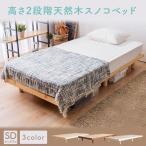 すのこベッド セミダブル ベッドフレーム セムダブルベッド ローベッド 安い シンプル スノコベッド SRNSWH