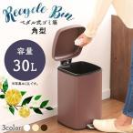 ゴミ箱 ごみ箱 おしゃれ 30リットル 分別 キッチン ペダル式 30L ペダル式 ペダル式ゴミ箱 角型 30L AFB-S30 (D)