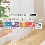 レースカーテン カーテン レース おしゃれ 安い 洗える 2枚セット 日本製 TEIJIN UVカット プライバシーレース ミラーレース 遮熱 保温 お洒落 オシャレ