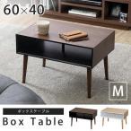 ベッド サイドテーブル テーブル おしゃれ ローテーブル ミニ リビング 収納 机 デスク ボックス M BTL-6040 (D)