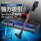 掃除機 コードレス サイクロン スティック Grand Line 充電式2wayスティッククリーナー GLC-E01 (D)