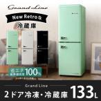 冷蔵庫 2ドア 新品 一人暮らし 冷凍 133L おしゃれ レトロ 二人暮らし Grand-Line ARE-133LG・LW・LB 株式会社 A-Stage (代引不可)(D)
