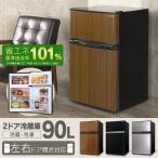 2ドア 冷凍 冷蔵庫 90L 90LARM-90L02