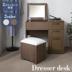 ドレッサー おしゃれ 化粧台 メイク台 メーク台 椅子付き デスクチェアセット 98926・98927 (D):予約品