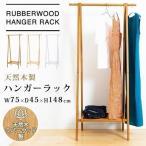 ハンガーラック おしゃれ 木製 頑丈 衣装掛け 衣類掛け 安い スリム ラック 収納 ワードローブ 木製ハンガーラック WDH-750 (D)